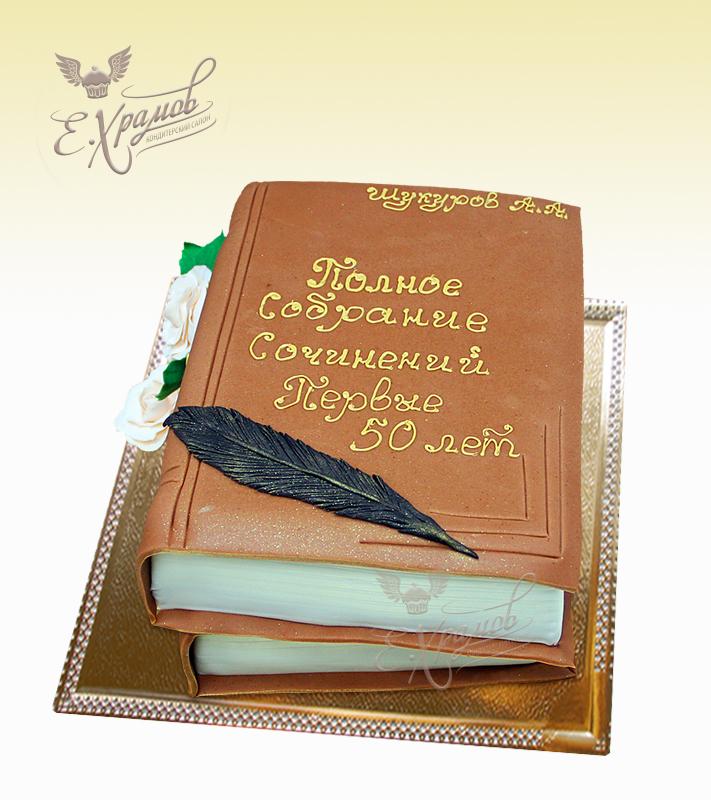 торт-книга фото на юбилей